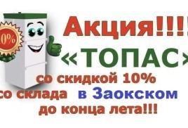 Скидки 20% на септики в Заокске!